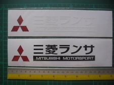 2 JDM Mitsubishi Motors di-cut sticker decals. car tuning detailing.