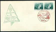 Ryukyus. Stamps 35 4¥ Green Trees X2 FDC Official Cachet 18FEB56 SCV $26.00