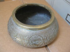 Antique Islamic Persian Ottoman Vessel with Quranic Verses Hand Chased 8.5d 4.5H