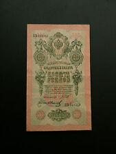 10 ROUBLES 1909 RUSSIE - LOT de 10 BILLETS -