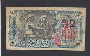 Korea - 5 WON 1947  @ With Watermark !! @