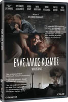 Enas allos kosmos WORLDS APART ΕΝΑΣ ΑΛΛΟΣ ΚΟΣΜΟΣ Greek movie Region 2 PAL DVD
