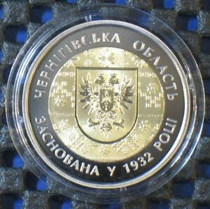 2017 #31 Ukraine Coin 5 UAH 85 Years Chernihiv Oblast Region Bi-Metallic