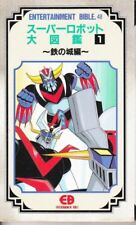 Super Robot Daizukan 1 Mazinger Z Great Grendizer Art Book RARE Go Nagai Japan