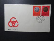 China PRC 1981 Communist Medals Series FDC - J66 - Z10926