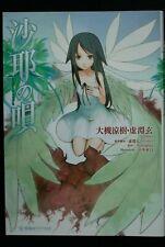JAPAN novel: Saya no Uta (Nitroplus)