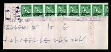 DR WHO 1980 KOREA COVER STRIP  f46324