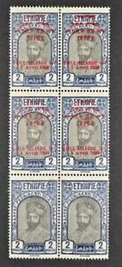 ETHIOPIA STAMPS 1930 SG 252 BLOCK OF 6 BOTTOM PAIR MISSING OVERPRINT     (M182)