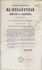 Antique Russian Tsar Nicholas II Royal Coronation Proclamation Khodynka 1896