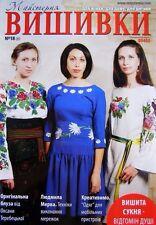Patrón de punto de cruz revista ucraniano Vyshyvanka #150-151 V Mujer Camisa de vestir