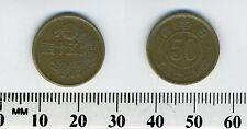 Japan 1948 (Showa Year 23) - 50 Sen Brass Coin - 1/2 cherry blossom wreath