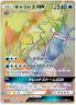 Pokemon Card Japanese Sun & Moon 056/050 Gyarados GX HR SM4A MINT