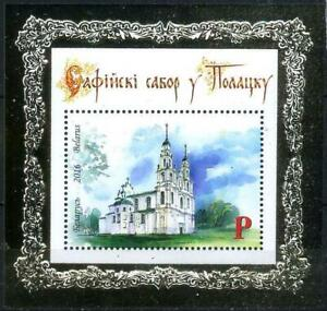 Belarus 2016 Architecture, Churches, St. Sophia Cathedral, Polotsk MNH**