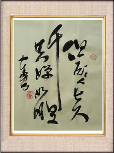 DC's Chinese Calligraphy Authentic Work in Cursive Script Cursive Hand Mounted