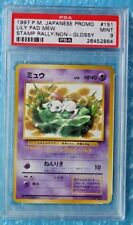 1997 Pokemon Japanese *LILY PAD MEW* Stamp Rally Promo #151 Non-Glossy PSA-9