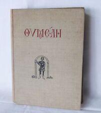 "1950 AGGELOS SIKELIANOS ""THIMELI"" (ΘΥΜΕΛΗ) Greek book ASKLIPIOS 3d Volume"