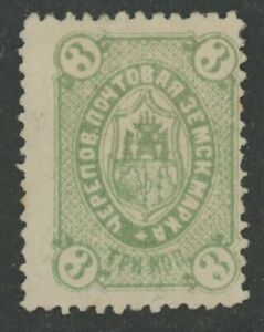 Imperial Russia, Zemstvo Cherepovets district, 3 kop. stamp,  Sol#4, Ch#5, MNG