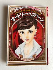 The story of Audrey Hepburn (manga), 2010, Japanese language, by Shueisha