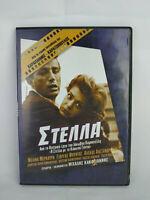 STELLA Melina Mercouri Giorgos Foundas Alexandrakis Kakogiannis Greek DVD