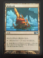 Reliquary Tower Japanese M13 mtg NM