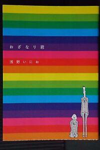 JAPAN Inio Asano manga: Ozanari Kun