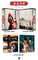 Swordsman II & III .Blu-ray Box Set / The East Is Red / Jet Li