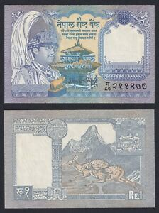 Nepal 1 rupee 1991 FDS/UNC C-07