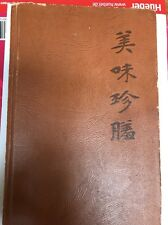 Chinese Home Cooking Chun Hoon 1945 2nd Edition