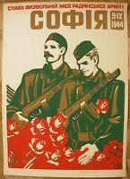 Rare Soviet Ukrainian Original Silkscreen POSTER Glory to Soviet Army Sofia 1944