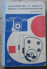 Book Repair Design Photo Movie Camera Manual Russian Soviet USSR Construction Ol