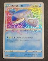Details about  /Pokemon Card Kyogre Shiny Amazing Rare Japanese S4a 036//190 A