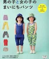 Everyday Pants for Boys and Girls - Japanese Craft Book