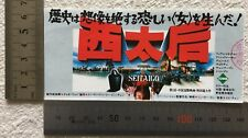 VINTAGE MOVIE TICKET STUB JAPAN SEITAIGO 1985 Liu Xiaoging Leung Ka Fai F/S
