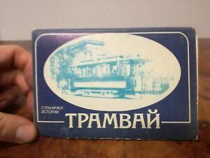 Collection 14 Cartes Tram Tramway Russie '85 Странички Истории Трамваи Cccp