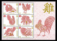 Guernsey 2017 MNH Year of Rooster 6v M/S Chinese Lunar New Year Stamps