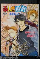 Fushigi Yuugi Novel 7 Eikou Den 1 Yuu Watase Megumi Nishizaki Japan book OOP