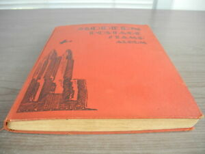 WW, BRITISH COLONIES, CHINA, 3000+ Stamps hinged in a battered 1949 Scott Modern