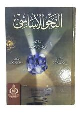 Book Nahw Fundamentals of Arabic Language Grammar Hardcover Essentials نحو Rare