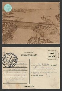 Egypt - 1963 - Post Card - High Dam - Issued by the Army High Command