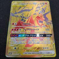 Pokemon card Reshiram & Charizard GX UR 220/173 Tag All Stars SM12a tag team
