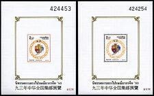 Thailand 1993 Lunar New Year Perf & Imperf Set OP Chinpex 93 SC# 1530b MNH
