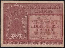 1921 Soviet Russia RSFSR 10000 rubles Paper Money Banknotes Currency Wmk stars