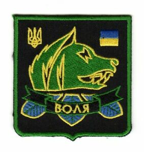 Stalker Factions Freedom Army Patch Shadow of Chernobyl Ukrainian Tryzub Flag