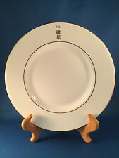"""Vera Wang by Wedgwood ~ 9"""" Accent Pates ~ Gold ~ NWT ~ Free Shipping!"""