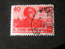 *RUSSIA, SCOTT # 1333, COMPLETE SET 1949 31ST ANNIVERSARY OF SOVIET ARMY USED