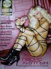 Paris Hilton Magazine International 2005 BTA Russian Includes Centerfold Poster