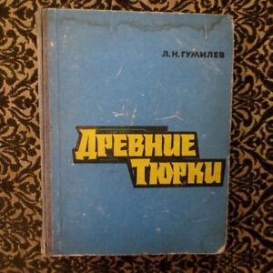 1967 Древние Тюрки- Гумилев; Ancient Turks- Türks Turkic Turkish Turkey- RUSSIAN