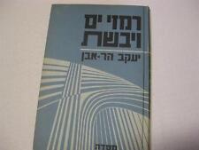 Hebrew Short Stories by Yaacov Har-Even Rimze Yam VeYabeshet רמזי ים ויבשת  יעקב