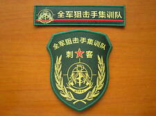 07's series China PLA Entire Army Sniper Training Patch,Assassin Patch,2 PCS,Set