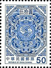 Taiwan Art, Artists Stamps